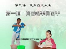 《自己的事自己干》走向自立人生PPT课件3