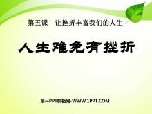 《人生难免有挫折》让挫折丰富我们的人生PPT课件4
