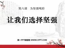 《让我们选择坚强》为坚强喝彩PPT课件4