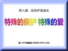 《特殊的保护特殊的爱》法律护我成长PPT课件6