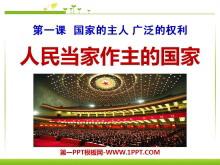 《人民当家作主的国家》国家的主人广泛的权利PPT课件4
