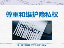 《尊重和维护隐私权》隐私受保护PPT课件2
