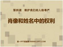 《肖像和姓名中的权利》维护我们的人格尊严PPT课件4