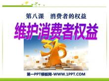 《维护消费者权益》消费者的权益PPT课件5