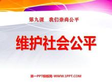 《维护社会公平》我们崇尚公平PPT课件6