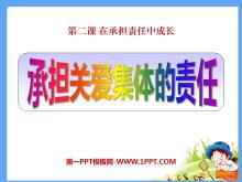 《承担关爱集体的责任》在承担责任中成长PPT课件3