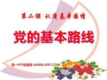 《党的基本路线》认清基本国情PPT课件