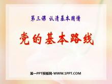 《党的基本路线》认清基本国情PPT课件3