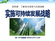 《实施可持续发展战略》了解基本国策与发展战略PPT课件3