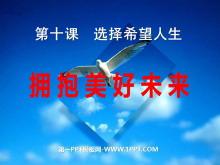 《拥抱美好未来》选择希望人生PPT课件4