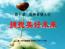《拥抱美好未来》选择希望人生PPT课件5