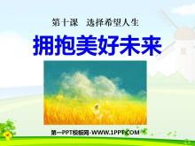 《拥抱美好未来》选择希望人生PPT课件7