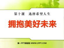 《拥抱美好未来》选择希望人生PPT课件8