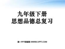 《九年级下册思想品德总复习》PPT课件2