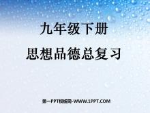 《九年级下册思想品德总复习》PPT课件4