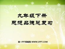 《九年级下册思想品德总复习》PPT课件6