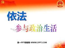 《依法参与政治生活》参与政治生活PPT课件2