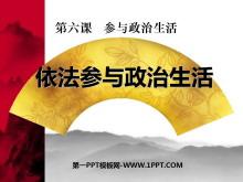 《依法参与政治生活》参与政治生活PPT课件6