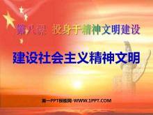 《建设社会主义精神文明》投身于精神文明建设PPT课件3