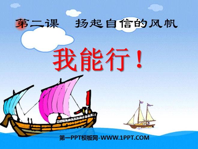 我能行 扬起自信的风帆PPT课件5