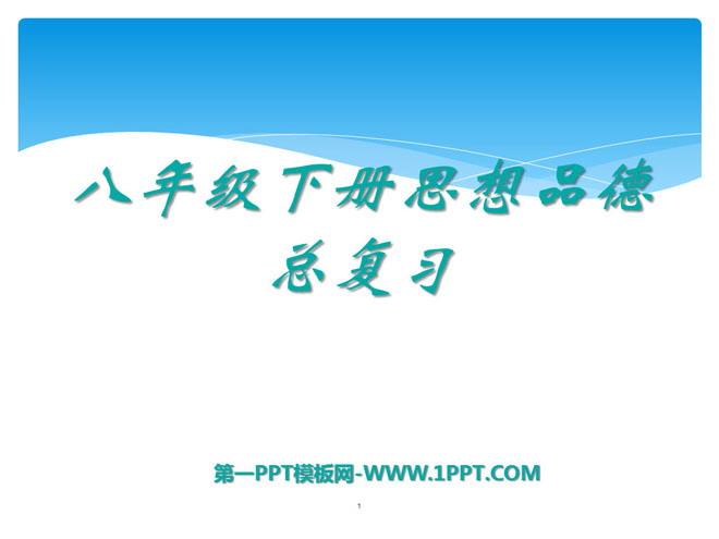 中考思想品德总复习_《八年级下册思想品德总复习》PPT课件 - 第一PPT