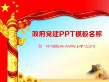 政府党建PPT模板下载