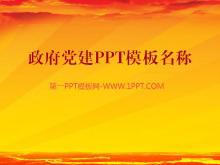 整套政府党建PPT中国嘻哈tt娱乐平台tt娱乐官网平台
