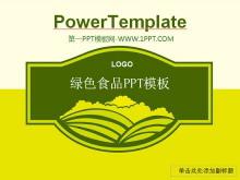 56张食品公司PPT模板整套下载