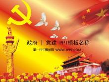 政府党建PPT模板(免费下载)