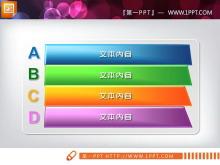 四色立体并列组合关系PPT图表