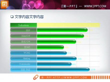 彩色立体条形图PPT图表