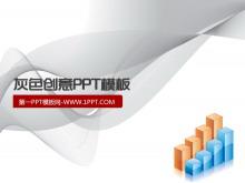 灰色创意PPT模板