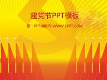 带党徽背景庄严大气建党节龙8官方网站