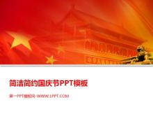 简洁简约国庆节PPT中国嘻哈tt娱乐平台