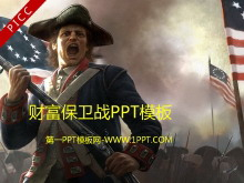 动态财富保卫战军事PPT下载