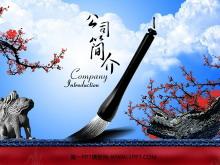 中国风公司简介PPT模板