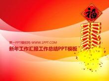 新年工作汇报工作总结PPT中国嘻哈tt娱乐平台