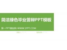 简洁绿色毕业答辩PPT模板