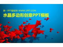 蓝色多边形背景创意PPT模板