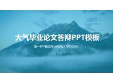 大气动态毕业论文答辩PPT模板