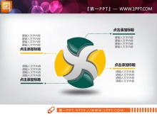 三色立体PPT关系图整套下载