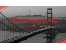 灰色app自助领取彩金38工程背景幻灯片模板