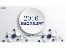 微立体简约大方2016年终总结PPT模板