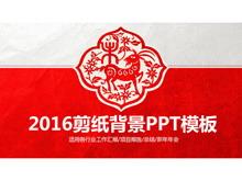 2016喜庆剪纸背景PPT模板