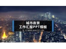 城市夜景背景的工作汇报PPT模板