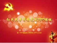 红色光晕党徽背景党政PPT模板
