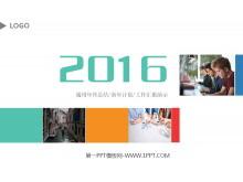 年终总结新年计划工作汇报PPT模板