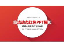 红色动态简洁PPT模板
