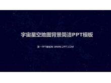 深蓝宇宙星空背景简洁PPT模板