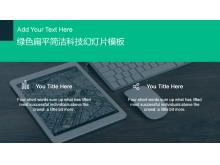 绿色扁平化简洁科技幻灯片模板